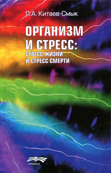 Л. А. Китаев-Смык Организм и стресс. Стресс жизни и стресс смерти