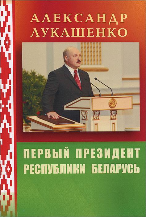Александр Лукашенко. Первый Президент Республики Беларусь