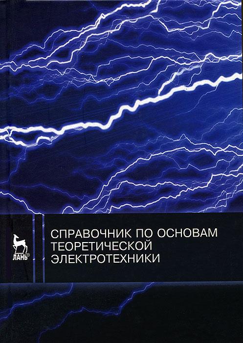 Справочник по основам теоретической электротехники каталог lfc