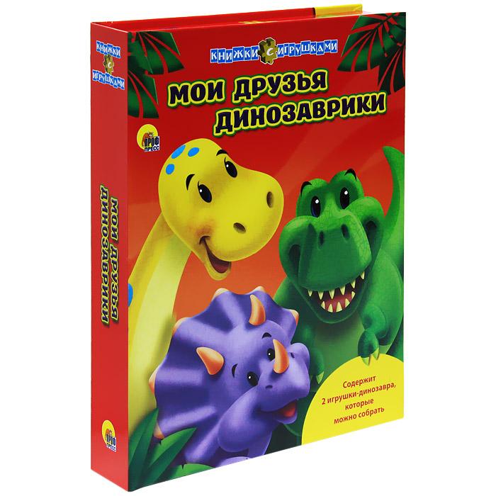 Мои друзья динозаврики. Книжки с игрушками.