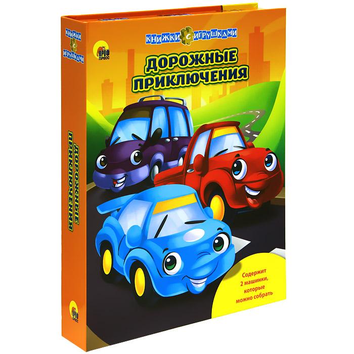 Дорожные приключения. Книжки с игрушками