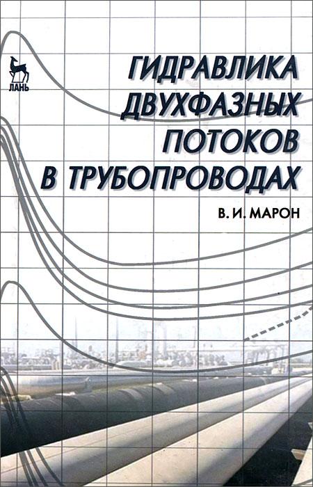 В. И. Марон Гидравлика двухфазных потоков в трубопроводах