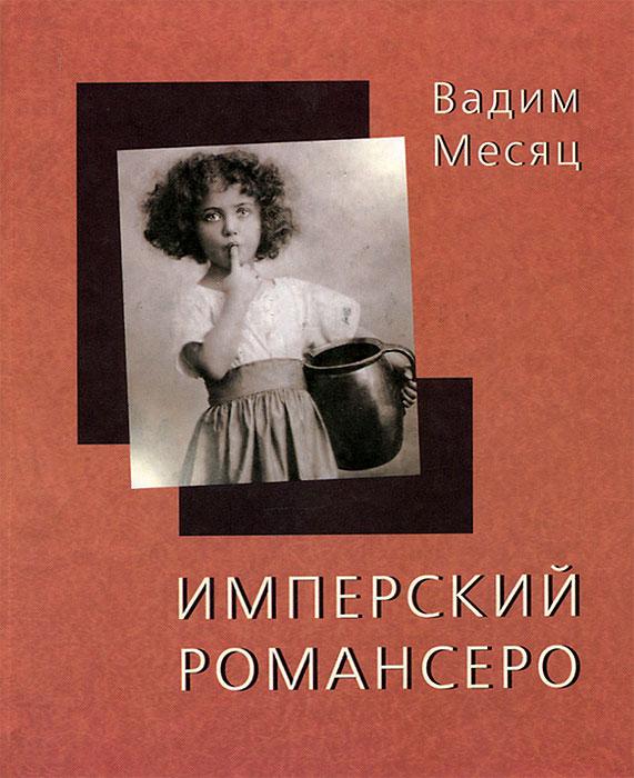 Zakazat.ru: Имперский романсеро. Вадим Месяц