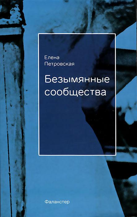 Елена Петровская Безымянные сообщества елена петровская теория образа
