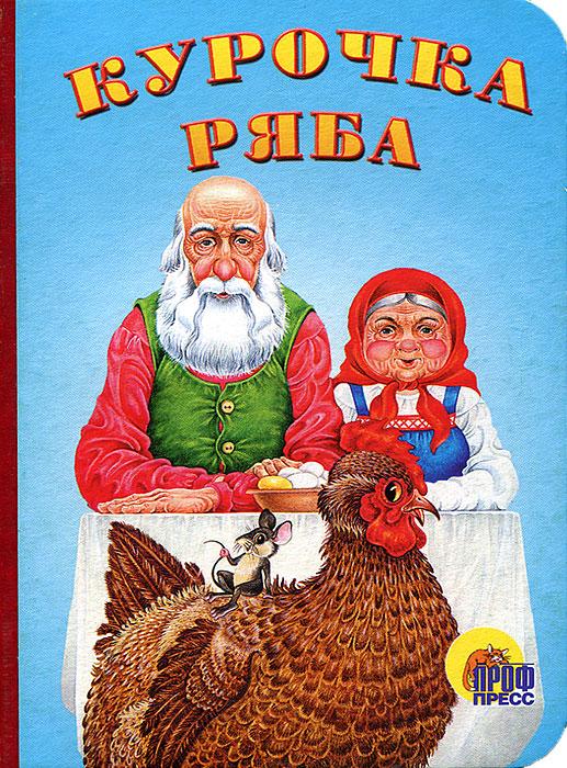 Курочка Ряба russia made матрешка сказка 7м курочка ряба