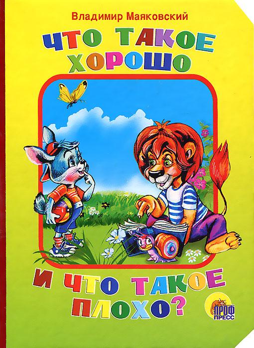 Владимир Маяковский Что такое хорошо и что такое плохо? ISBN: 978-5-378-07337-5 оптика что такое