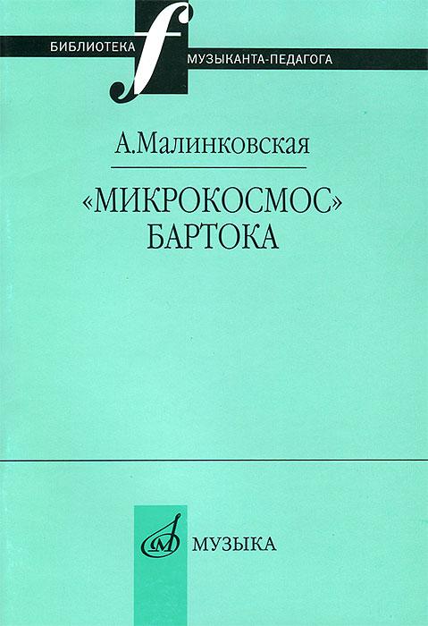 """А. Малинковская """"Микрокосмос"""" Бартока"""