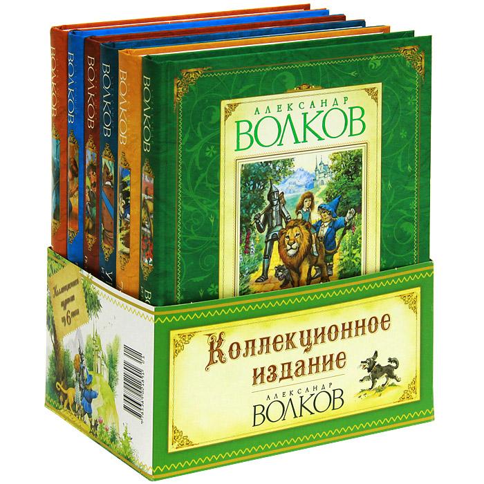 Александр Волков Книги Волкова (комплект из 6 книг) александр дюма комплект из 6 книг