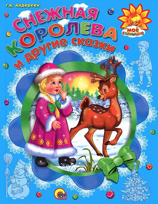 Г. Х. Андерсен Снежная королева и другие сказки