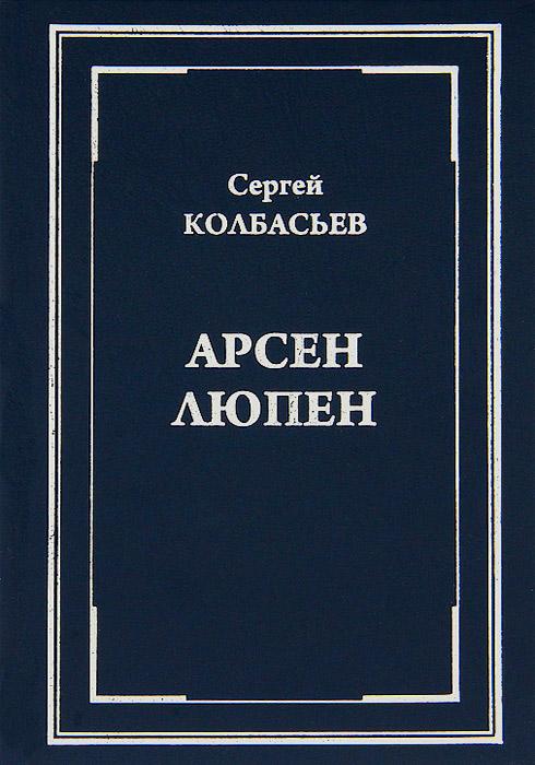 Сергей Колбасьев Арсен Люпен флагман флотилии выжить вопреки