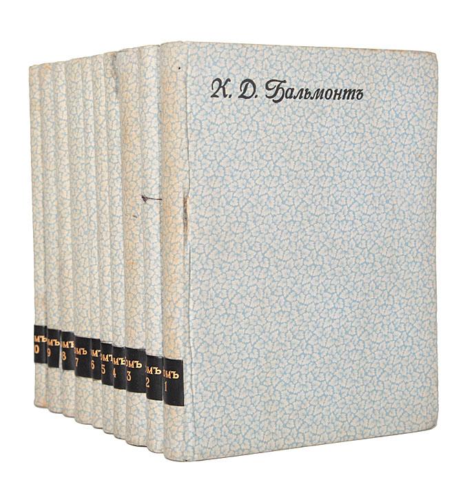 К. Д. Бальмонт. Полное собрание стихов (комплект из 10 книг) пьер бенуа собрание сочинений комплект из 7 книг