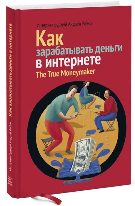 Андрей Рябых Как зарабатывать деньги в интернете видео уроки о верстке продвижение создание сайтов