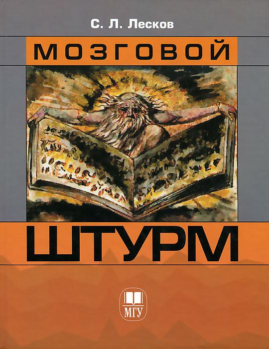 С. Л. Лесков Мозговой штурм