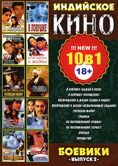 Индийское кино: Боевики, выпуск 2 (10 в 1) шедевры военно исторического кино выпуск 3 10 в 1