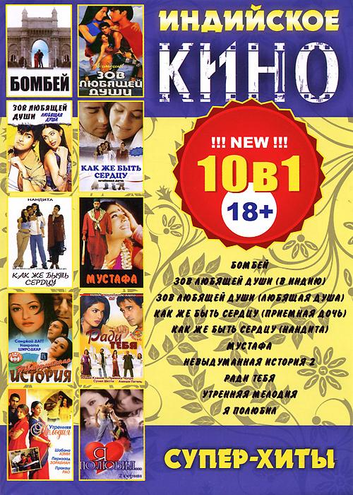 Индийское кино: Супер-хиты (10 в 1) индийское кино комедии выпуск 2 10 в 1