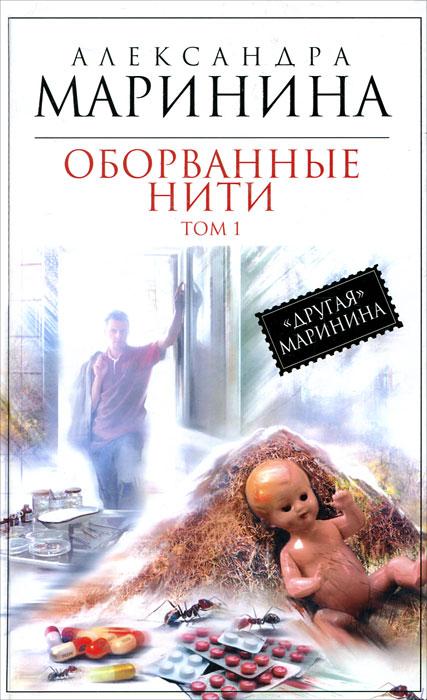 Zakazat.ru: Оборванные нити. Том 1. Александра Маринина
