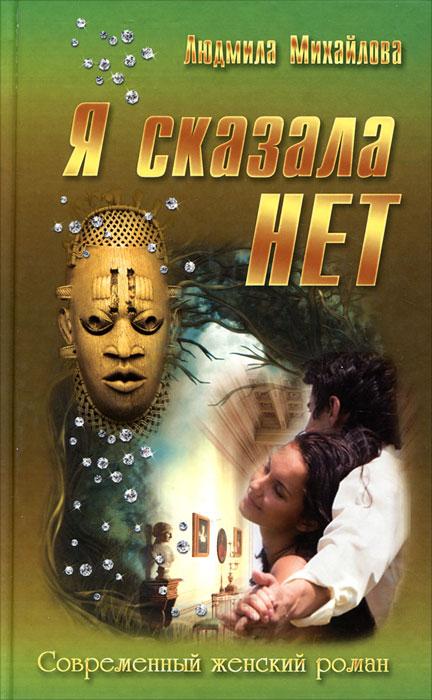 Людмила Михайлова Я сказала Нет! людмила михайлова падающие облака