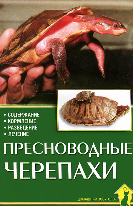Р. Прашага Пресноводные черепахи. Содержание. Кормление. Разведение. Лечение