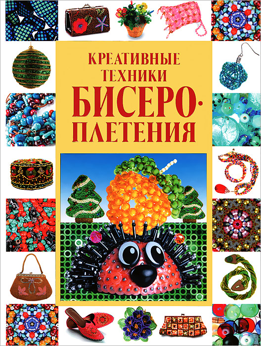 А. Г. Красичкова Креативные техники бисероплетения