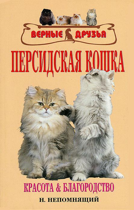 Н. Непомнящий Персидская кошка. Красота и благородство н н непомнящий тайные общества черной африки