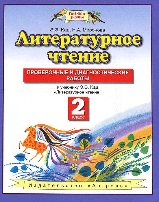 Литературное чтение. Проверочные и диагностические работы. 2 класс