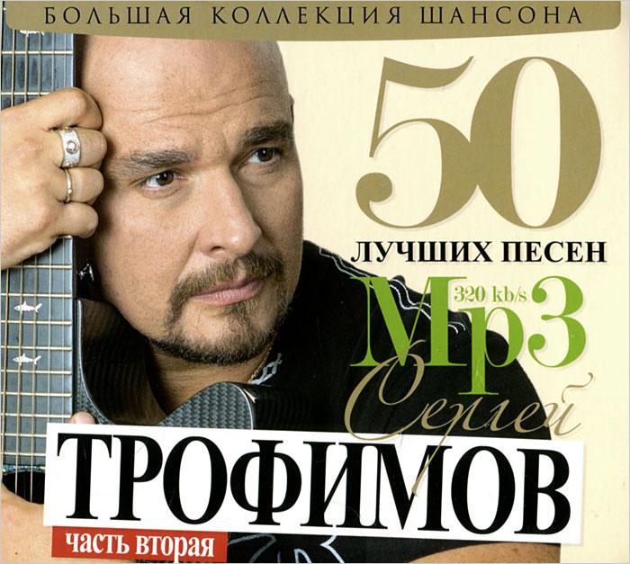 Сергей Трофимов. 50 лучших песен. Часть 2 (mp3)