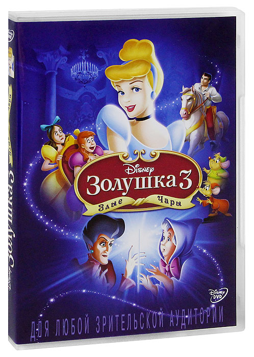 Золушка 3:  Злые чары DisneyToon Studios