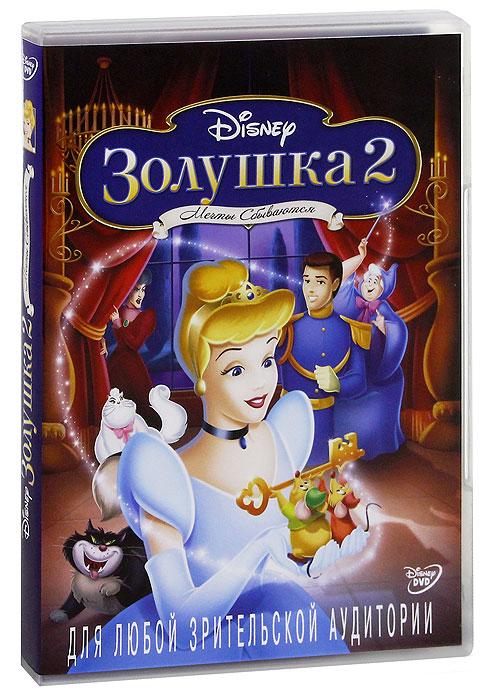 Золушка 2:  Мечты сбываются Walt Disney Pictures