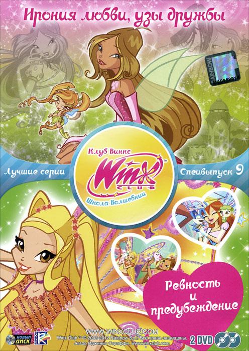 WINX Club: Школа волшебниц: Лучшие серии, специальный выпуск 9 (2 DVD) киномарафон лучшие комедии 4 dvd