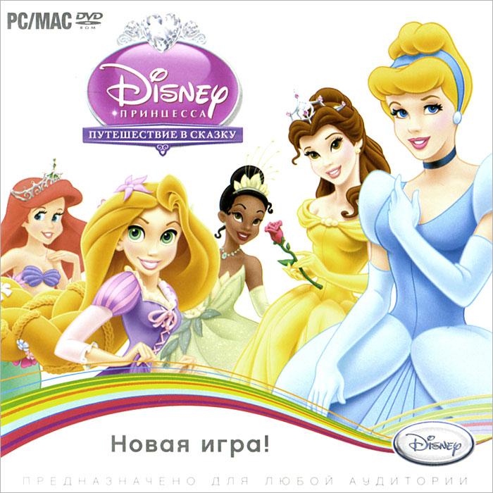 Принцессы. Путешествие в сказку, Disney Interactive