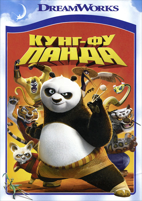 Создатели «Шрека» и «Мадагаскара»  представляют самый смешной мультфильм года! Вы просто ахнете, когда увидите  Кунг-Фу Панда  от DreamWorks Animation.  Михаил Галустян  гениально озвучил По, мечтательного любителя лапши, который должен познать свое «я» – со всеми милыми недостатками, чтобы стать легендарным Воином-драконом. Шутки, бьющие точно в цель, головокружительные поединки и потрясающая анимация – все это Кунг-Фу Панда, жизнеутверждающая история о храбрости для всей семьи!