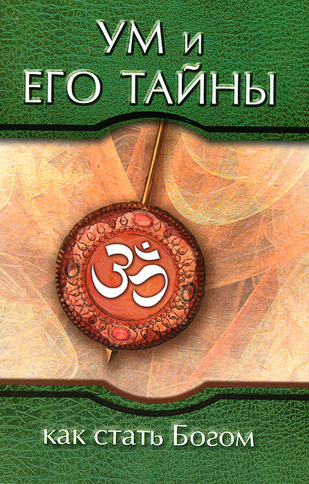 Бхагаван Шри Сатья Саи Баба Ум и его тайны. Как стать Богом