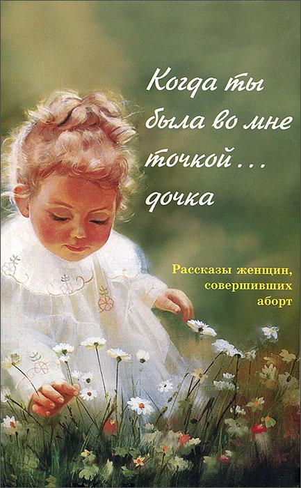 Когда ты была во мне точкой... дочка. Ольга Ларькина