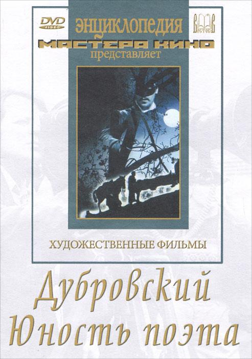 Дубровский / Юность поэта (2 DVD) дубровский dvd