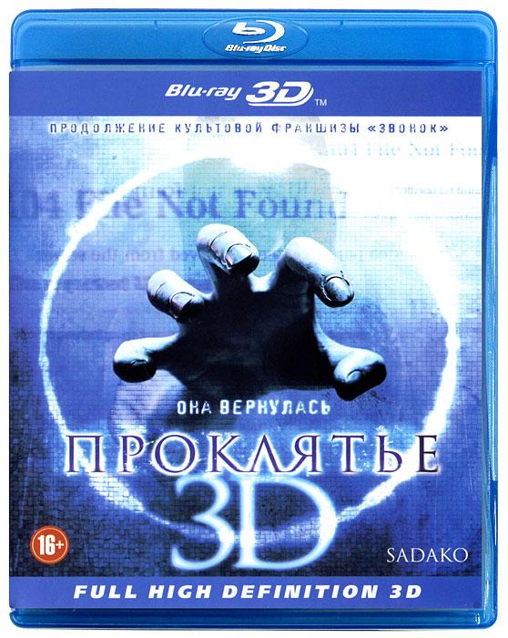 Проклятье 3D (Blu-ray) Kadokawa Pictures