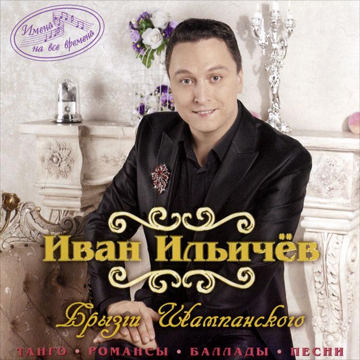 Zakazat.ru Иван Ильичев. Брызги шампанского