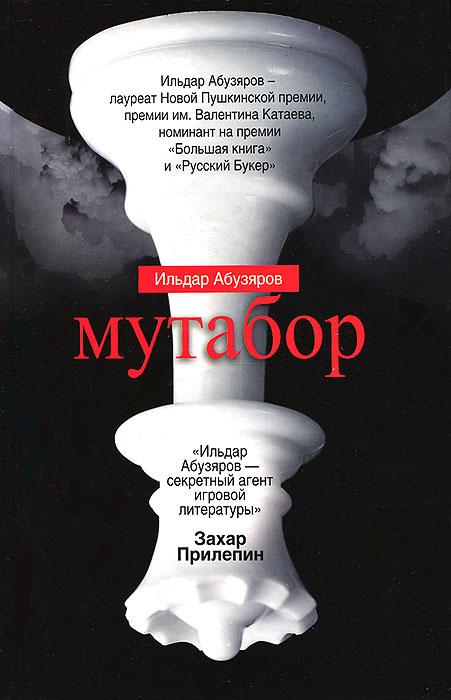 Ильдар Абузяров Мутабор