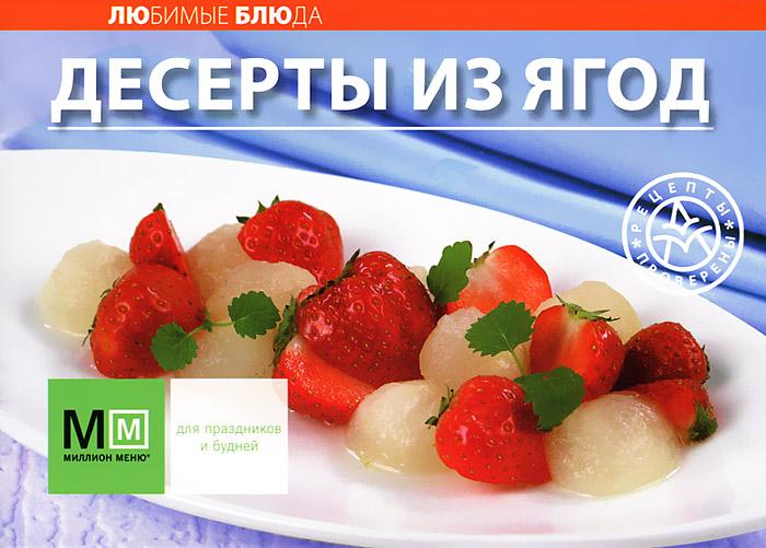 Десерты из ягод