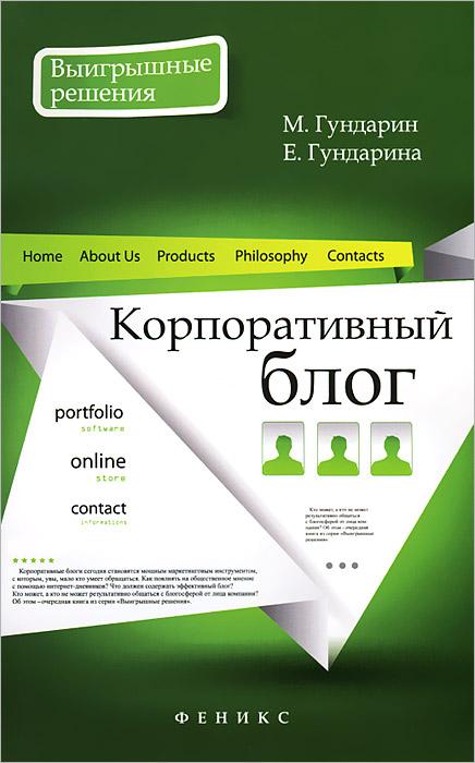М. Гундарин, Е. Гундарина Корпоративный блог вешала e blog led