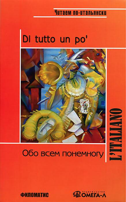 Обо всем понемногу / Di tutto un po' анчидеи к cd rom ciao italia учебное пособие по итальянскому языку анчидеи к