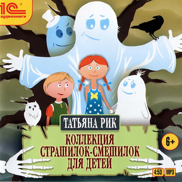 Коллекция страшилок-смешилок для детей (аудиокнига MP3) татьяна рик черепаший дом