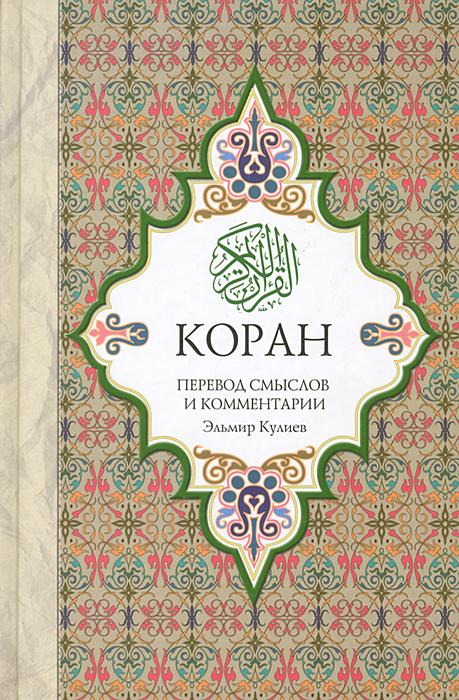 Коран. Перевод смыслов и комментарии. Э.Р. Кулиев