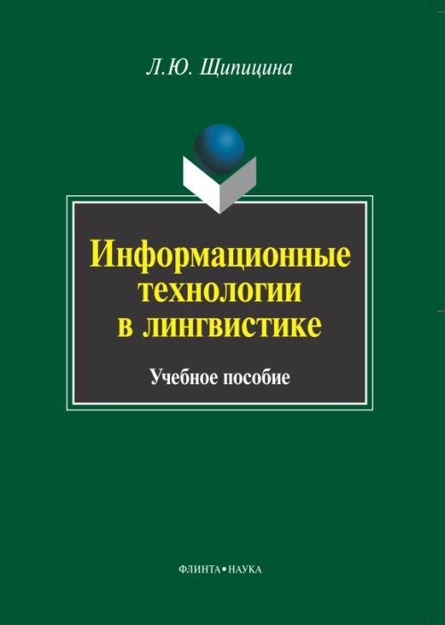 Л. Ю. Щипицина Информационные технологии в лингвистике