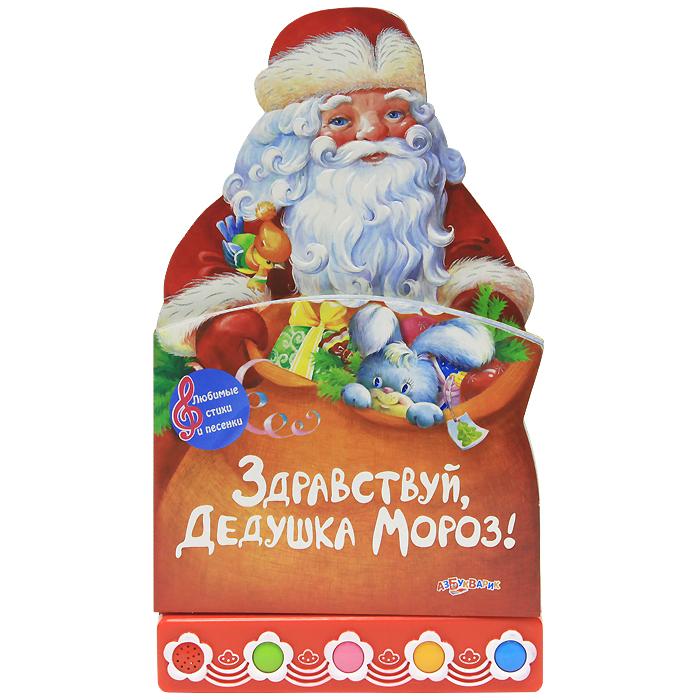 Здравствуй, Дедушка Мороз! Книжка-игрушка здравствуй дедушка мороз