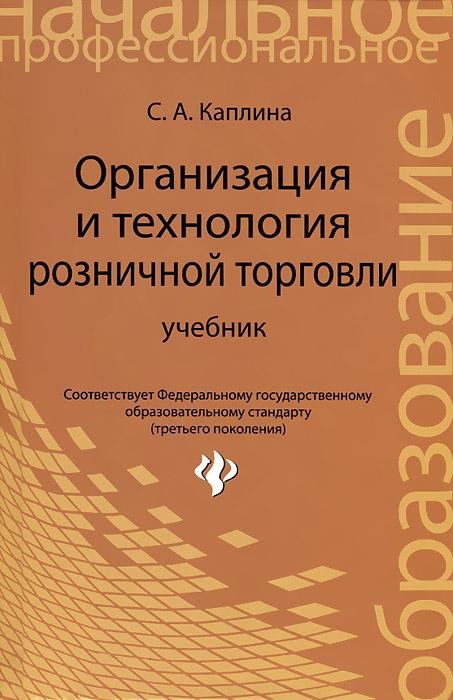 С. А. Каплина Организация и технология розничной торговли иванов г организация торговли торговой деятельности учебник