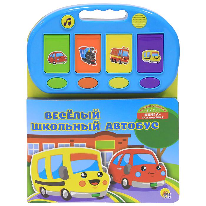 Веселый школьный автобус. Книжка-игрушка