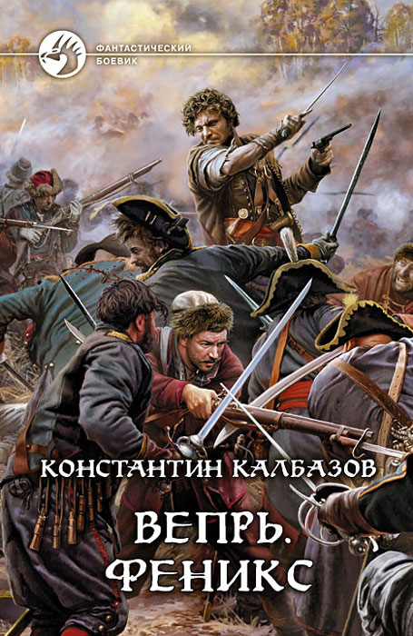 Константин Калбазов Вепрь. Феникс что можно против клопов