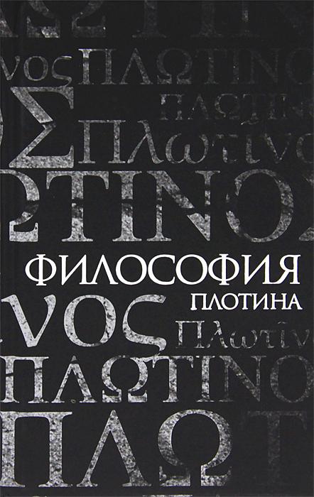 Эмиль Брейе Философия Плотина дабоматик что такое