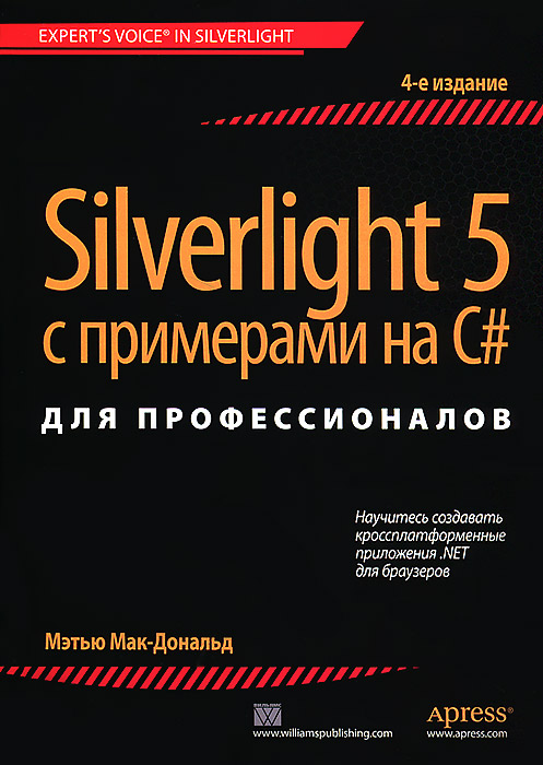 Мэтью Мак-Дональд Silverlight 5 с примерами на C# для профессионалов спот silverlight austerity 223 59 5