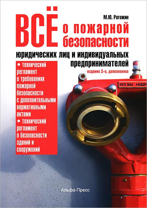 Все о пожарной безопасности юридических лиц и индивидуальных предпринимателей полуприцеп маз 975800 3010 2012 г в